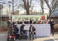서울과기대, '사랑의 김치' 1000포기로 지역사회와 온정 나누다