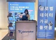 데이터메이커 'K-DA 데이터 컨퍼런스 2020 & EXPO' 참여