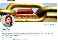 베이징서 실종된 美 언론인, 4일 만에 中 정부에 억류 확인