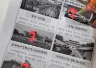 """""""주체탑 세계 최고, 한국戰은 조국해방전"""" 초1 수업자료 논란"""