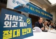 서울 자사고·외고 경쟁률 작년보다 하락…10개 자사고 '미달'