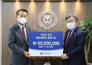 협성대 박명래 총장, 학교 발전기금 6000만원 기탁
