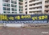 """경원중 혁신학교, 주민 반대에 무산…교육청 """"집단행동 유감"""""""