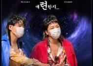 '부캐선발대회' 우승 탁재훈X이지훈, 오늘(12일) 매쉬업 곡 '왜련' 발매