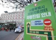 """""""낙인 우려에 호텔들 난색"""" 서울 생활치료센터 확보 쉽지않다"""