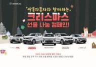 쌍용차, '크리스마스 선물 나눔 캠페인' 시행