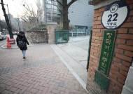 서울 유치원·초등학교 15~31일 전면 원격수업 전환
