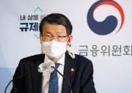 """은성수 금융위원장 """"코로나 대응 금융지원 연착륙 방안 검토하겠다"""""""
