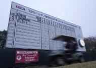 '메이저 대회' US여자오픈 골프, 악천후로 최종 라운드 일정 하루 연기