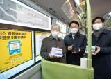 전국 <!HS>시내버스<!HE> 3만5000대에 <!HS>무료<!HE> 와이파이 설치됐다