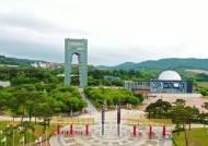 경주엑스포공원, 문광부 '전통놀이 문화공간 조성 대상지 공모' 선정