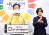 무더기 확진 나온 당진 나음교회, 온풍기서도 '양성' 반응