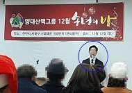 """文 """"비상상황"""" 외친날, 양승조는 지지자 모임 '노마스크 인사'"""