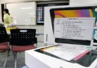 교육부 '스마트교육' 삐끗··태블릿PC 학교 보급 취소, 왜?