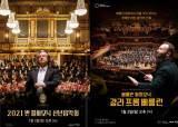 손뼉 행진 없이 열리는 빈필·베를린필 신년공연 국내도 중계