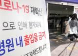 """""""의료진들 고생은 알지만""""…'잇단 확진'에 불안감 퍼지는 전남대병원"""