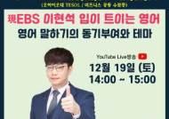 사이버한국외대 영어학부, 'EBS 입트영' 이현석 강사 초청 온라인 특강