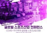 '2020 글로벌 스포츠산업 컨퍼런스' 언택트로 18일 개최