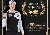 보이스캐디. 김아림 우승기념 거리측정기 최대 50% 할인