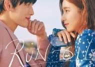 루시 최상엽, '런 온' OST 첫 주자...오늘(16일) 공개