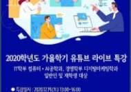 세종사이버대 '인공지능 드론과 딥러닝 비전' 온라인 라이브 특강 개최