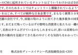 """'혐한' 언동 일삼는 日 DHC···이번엔 회장이 """"존토리"""" 망언"""