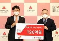 SK그룹, 이웃사랑 성금 120억 사회복지공동모금회에 기부