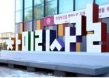 덕성여대, 설립자 기리는 '차미리사길 조형물 제막식' 개최