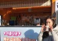 """정우, ♥김유미 '안녕? 나야!' 촬영장에 커피차 외조 """"오다가 주웠다"""""""