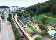일제가 철도로 가른 '독립운동 성지'…문 대통령, '99칸 임청각' 언급한 이유는?