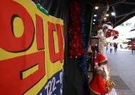 정부, '3차 재난지원금+임대료' 지원 검토…소상공인에 수혈