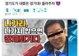 """경기도, """"대학생 기숙사서 내쫓았다는 가짜뉴스"""" 수사의뢰"""