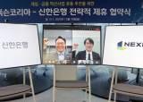 카트라이더 탑승한 금융? 넥슨·신한銀 '게임·금융 혁신사업' 추진