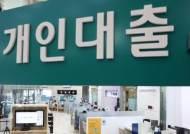 케이뱅크 신용대출 금리 올린다…은행권 연말 대출 조이기