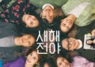 [무비IS] '새해전야'도 아웃…2020년 韓영화 '조제' 마무리