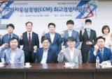 [시선집중] 소비자 중심 경영 앞장… 6개 상조회사 CCM인증 신규 획득