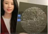 """윤지오 사망설 후 근황 """"공수처 설치 감사, 김어준님 응원"""""""
