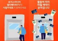 포커스미디어코리아-닐슨미디어코리아, 수도권 '엘리베이터TV 시청자 대표' 모집
