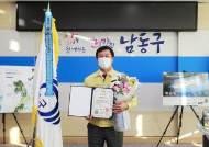 인천 남동구, 2020년 기초생활보장분야 국무총리 표창 수상