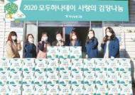 [시선집중] '2020 모두하나데이 캠페인' 언택트 김장봉사로 행복한 금융 실천