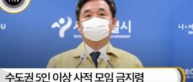 [뉴스픽] 수도권 5인 이상 사적 모임 금지령