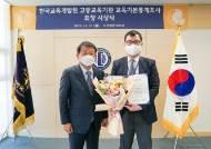 사이버한국외대, KEDI '고등교육기관 교육기본통계조사 담당자 포상' 수상