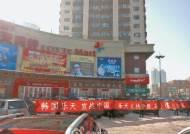 [김성한의 한반도평화워치] 중국의 경제·문화적 보복, 한·미 함께 대응해야