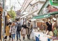 [라이프 트렌드&] 소상공인·사회적경제 협업 '골목상권 활성화 프로젝트' 가시적 성과