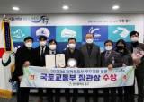 인천 동구, <!HS>국토교통부<!HE> <!HS>지적재조사<!HE> 최우수기관 표창 수상
