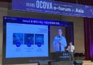 오코바 포럼 in Asia 온라인으로 만난다…강릉서 3회째 국제포럼
