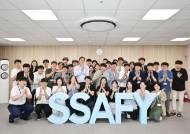 삼성 '코딩스쿨' SSAFY 졸업하니, 1000명 넘게 개발자 취업