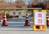 예약 취소 봇물-휴장-시설 운영 중단...골프계 무거운 크리스마스