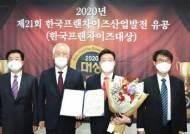 노랑통닭 '제21회 한국프랜차이즈산업발전 유공' 국무총리상 수상