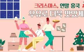 """우유자조금관리위원회 """"크리스마스때 집에서 즐기는 우유 레시피 3선"""""""
